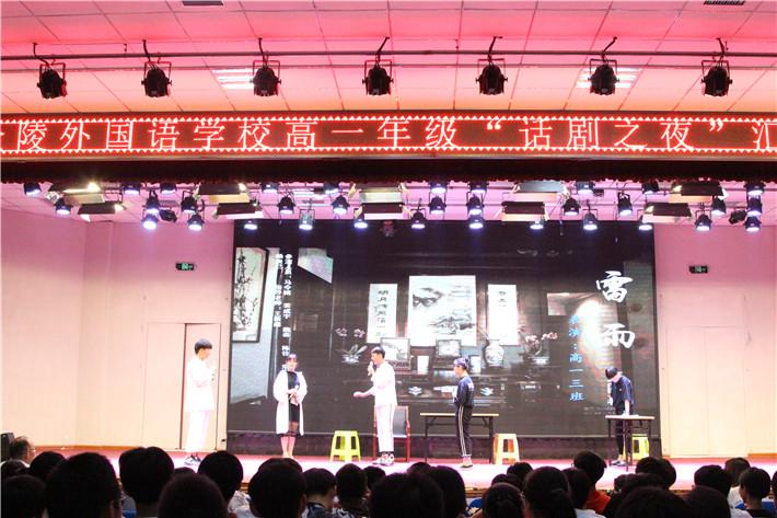 雷雨话剧剧本第二幕_我校高一年级成功举办课本剧(话剧)表演镇平金陵外国语学校